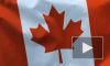 Канада запросила у России информацию по Латышскому легиону СС