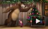 """""""Маша и медведь"""": в новогодние праздники дети не могут оторваться от задорного мультфильма"""