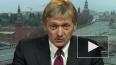 В Кремле прокомментировали идею расширения пределов ...