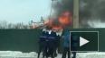 Появилось видео загадочного пожара в Барнауле