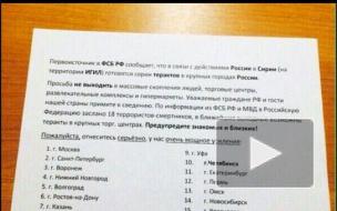 По соцсетям распространяют фейковые сообщения о готовящихся терактах в 15 городах России