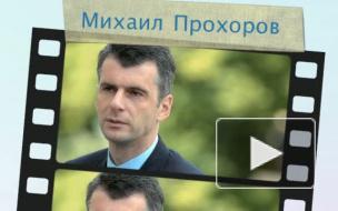 """Прохоров хочет купить телеканал """"Дождь"""""""