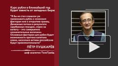 Эксперт дал прогноз по состоянию рубля к лету 2021 года