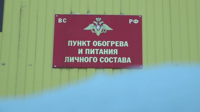 На военных полигонах в Ленобласти развернули более 30 пунктов обогрева