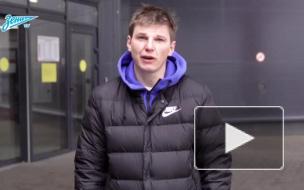 """Андрей Аршавин обратился к болельщикам """"Зенита"""""""