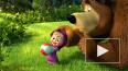 """Мультсериал """"Маша и медведь"""" покажут в кинотеатрах ..."""