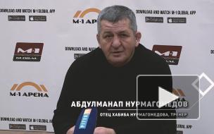 Отец Нурмагомедова: Мы открываем залы по всему миру