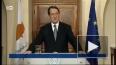 Движение капитала на Кипре ограничено на семь дней