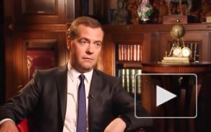 """Медведев: """"Четырехдневная рабочая неделя может наступить хоть завтра"""""""