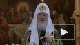 Патриарх Кирилл разглядел на Украине угрозу всему ...