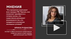 В России планируется продлить срок льготной ипотеки со ставкой в 6,5%