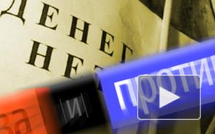 """В Петербурге """"зажимают"""" зарплату"""