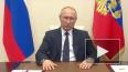 ВЦИОМ: Рейтинг Путина вырос после нового обращения ...