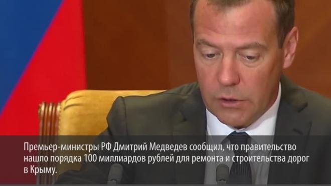 Деньги есть: в Крыму построят трассу за 100 млрд рублей