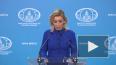 МИД России прокомментировал заявление Японии о принадлеж...