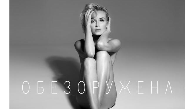 """Полина Гагарина снимет клип на песню """"Обезоружена"""" в Петербурге"""