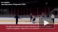 В Петербурге сборная США по хоккею готовится к игре ...