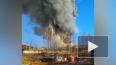 В Подмосковье загорелся крупный склад