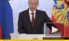 Путин обратился с посланием 12.12.2012 в 12:12