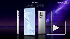 Meizu представила линейку смартфонов Meizu 18