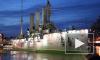 Депутаты просят вернуть крейсеру «Аврора» военный экипаж