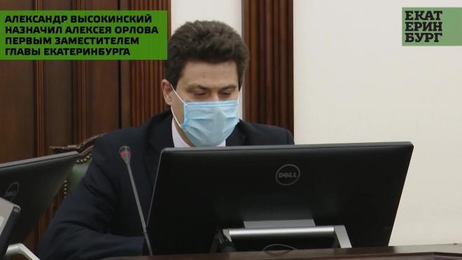 Вице-мэром Екатеринбурга стал замгубернатора Свердловской области Орлов