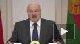 Лукашенко оценил действия России в условиях коронавируса