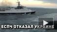 ЕСПЧ не удовлетворил требования Украины по инциденту ...