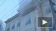 На ул Маяковского горит школа