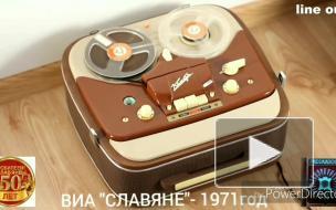 """ВИА """"Славяне"""" '1971 (Hi-Fi)"""