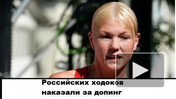 CAS дисквалифицировал пятерых российских ходоков