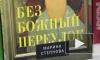 Книжный Петербург: обзор второй недели августа