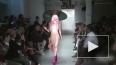 Абсолютно голые топ-модели прошлись по подиуму в Лондоне