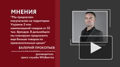 Интернет-магазин Wildberries запустил продажи на Украине