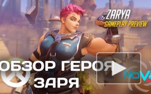 Обзор героя Заря в Heroes of the Storm