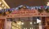 """""""Рождественские книжные аллеи"""" приготовили сюрпризы для петербуржцев"""