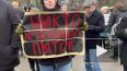 """В Петербурге проходит митинг, посвященный  делу """"Сети"""""""