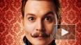 """Хит-кино: Джонни Депп и пародия на """"Форсаж"""""""