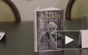 В новую книгу Даниила Гранина вошло его эссе о встрече с Косыгиным