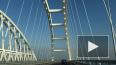 Стало известно, когда по Крымскому мосту пойдут первые ...