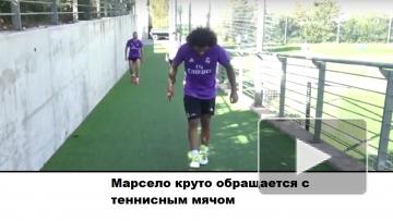 """Марсело чеканит теннисный мяч на тренировке """"Реала"""""""