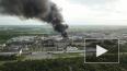 Очевидцы засняли на видео столб дыма от пожара в Металло...