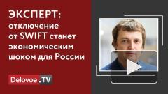 Лавров заявил о наличии в России базы для аналога SWIFT