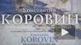 """""""Константин Коровин"""". Самая яркая выставка в Русском ..."""