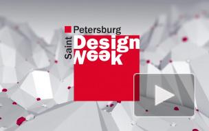 Пятая международная Неделя Дизайна в Петербурге