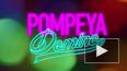 Концерт Pompeya