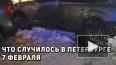Что случилось в Петербурге 7 февраля
