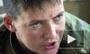 Новости Украины: США требуют от России немедленно освободить Надежду Савченко