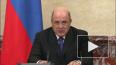 В UFG рассказали о доходах Михаила Мишустина