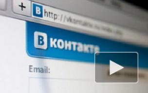 """Сбои в работе сайта """"ВКонтакте"""" происходят до сих пор"""